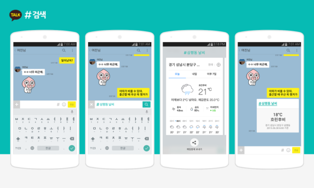Kakao Talk: The Must-have app for Koreans